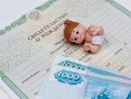 Выплату при рождении первого ребенка смогут получить больше семей