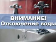 Отключат воду!