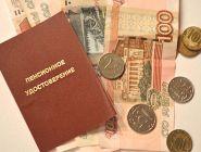 В России с 1 апреля повысят социальные пенсии