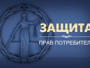 Утверждена программа по защите прав потребителей в Архангельской области